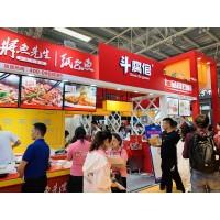 2019第55届中国特许加盟展(广州)
