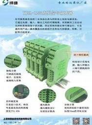 上海绎捷自动化科技有限公司 显示仪表 控制(调节)仪表 记录仪  工业电炉  无纸记录仪 (8)