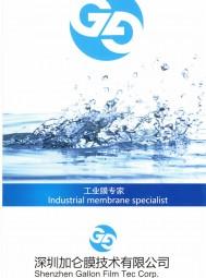 深圳加仑膜技术有限公司   集反渗透膜组件  膜设备制造  工程水处理系统 (2)