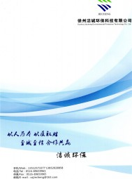徐州洁诚环保科技有限公司   MBR膜内衬管    (支撑管) (2)