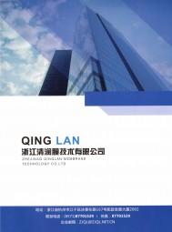 浙江清澜膜技术有限公司   膜的研发 (1)