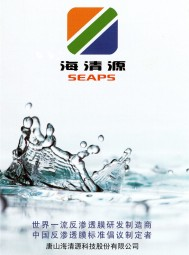 唐山海清源科技股份有限公司  膜片 反渗透膜 超微滤膜 反渗透膜片/ 超微滤膜片 (2)