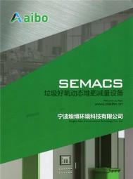 宁波埃博环境科技有限公司   垃圾处理设备、水处理设备及技术研究的环保企业,主要包括SEMACS系列生活垃圾处理制肥装置、 (1)