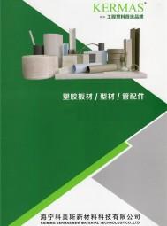 海宁科美斯新材料科技有限公司   PP、PE、PVC塑胶板材、型材、棒材、焊条、通风管道、给排水管道及管配件。 (2)