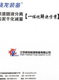 江苏骁龙能源装备有限公司   漆渣分离技术、污泥减量治理技术、VOCs治理技术为先导 (1)
