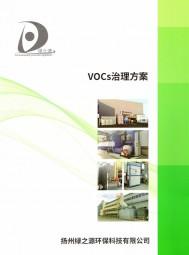 扬州绿之源环保科技有限公司   VOCs治理  有机废气  净化处理设备  除尘净化设备  涂装线配套设备 (2)