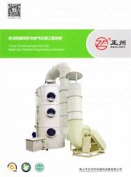 佛山市正州环保通风设备有限公司    防腐风机 塑料风机 废气处理设备 UV光解 轴流风机 酸洗槽 环保设备配件 环保工程 (2)