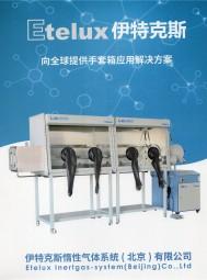 伊特克斯惰性气体系统(北京)有限公司  惰性气体保护系统  Etelux  实验室建设 (2)
