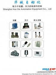 上海华械自动化设备有限公司  日本KOFLOC  质量流量计  浮子流量计  针阀  比例阀     日本IBS  安全阀  单向阀 (2)