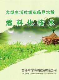 吉林伸飞环保能源有限公司    生活垃圾燃料化设备  城市垃圾处理  固体废弃物治理 (1)