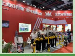 北京好利倾情助力   踏浪相聚上海国际水展 二十五