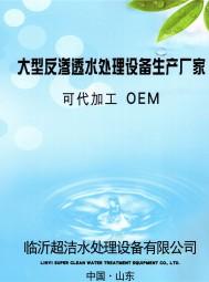临沂超洁水处理设备有限公司    环保水处理设备  洁水处理 (2)