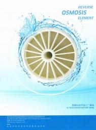 恩泰环保科技(常州)有限公司    高性能水处理膜   节能环保工程  资源综合和循环利用工程   水处理工程 (1)
