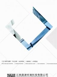 江西晟源环境科技有限公司    大气污染防治、除尘、污水净化设备及配件的生产、销售、研发 (1)