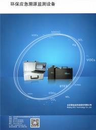 北京雪迪龙科技股份有限公司   环境监测系统 过程分析系统 分析仪器仪表 环境信息化 配套产品及部件 (1)