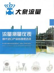 大泉(上海)自动化科技有限公司   V锥流量计、电磁流量计、金属管浮子流量计、涡街流量计、液体涡轮流量计、气体涡轮流量计、热式气体质量流量计 (2)