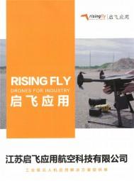 江苏启飞应用航空科技有限公司    无人机   配套设备   软件 (1)