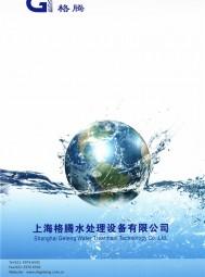 上海格腾水处理科技有限公司     反渗透膜、纳滤、超滤、微滤等膜材料及膜元件的研发、 (2)