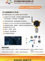 苏州感闻环境科技有限公司 工业探测仪器 环境监测仪器 分析仪器仪表 (9)