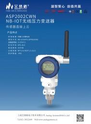 上海艾络格电子技术有限公司 压力变送器 温度变送器 通讯组网模块 无线仪表 智能工业物联网  多国仪表展
