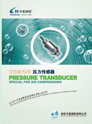 西安中星测控有限公司_压力传感器_惯性传感器_物联网