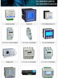 广东雅达电子股份有限公司_智能电力测控仪_电力监控_电力仪表 (1)