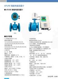 上泰电导率仪 _赛高机械隔膜计量泵 _海王星加药装置 _废水处理 _废水监测 _加药处理 _