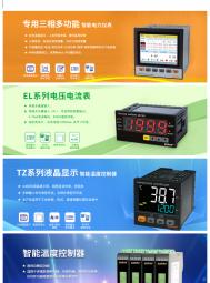 中山市中大电力自动化有限公司  多功能彩屏电力记录仪 三相多功能电力仪表  温度调节仪 (1)