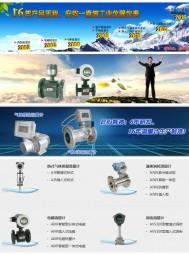 气体涡轮流量计_液体涡轮流量计_电磁流量计_v锥流量计_平衡流量计-上海安钧智能科技股