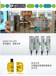 菲尼克斯(中国)投资有限公司 电气连接器 电子模块  现场总线 防浪涌过电压保护 (1)