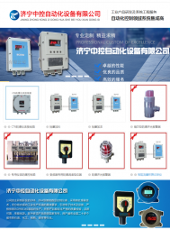 济宁中控自动化设备有限公司  防爆型防护型智能数显仪表  单回路智能数显控制仪  双回路智能数显控制仪 (1)