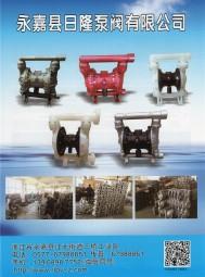 永嘉县日隆泵阀有限公司   蒸汽疏水阀、比例式减压阀、水力控制阀、活塞式蒸汽减压阀、蓝式过滤器、 (1)
