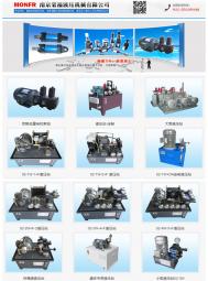 南京蒙福液压机械有限公司_电机_液压阀_其他液压辅件_液压系统_液压元件 (1)