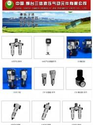 烟台三信液压气动元件有限公司 夹紧定位系统 油压支撑系统 空压转角系统 (1)