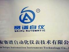 西安赛谱自动化仪表技术有限公司简介