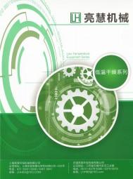 上海亮慧环保机械有限公司   污水处理设备、空气净化装置、污水(废水)处理工程项目成套设备、污泥干化焚烧装置 (2)