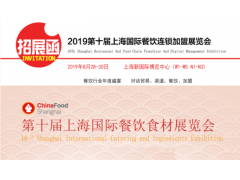 2019第十届上海国际餐饮连锁加盟及