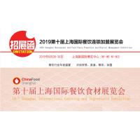 2019第十届上海国际餐饮连锁加盟及数字化管理展览会