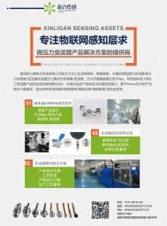 南京新力感电子科技有限公司   工业用压力传感器 物联网及仪表压力传感器 智能家电用传感器 车用压力传感器 应用场景 (1)