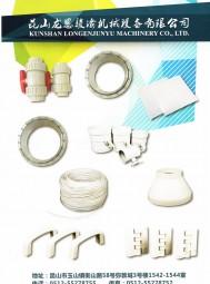 昆山龙恩骏渝机械设备有限公司    机械设备、五金配件的生产、 (2)
