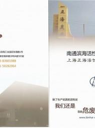 上海正海活性炭有限公司   物理法颗粒糖用活性炭、水处理用活性炭、VOC处理活性炭、工业溶剂回收用活性炭、 (1)