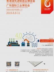 广东国际工业博览会 粤港澳先进制造博览会 勇克双剑合璧磨床 SCARA系列新品 (1)