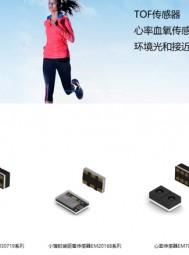 艾普柯微电子(上海)有限公司   光感距离传感器 TOF传感器  心率传感器  TWS上超薄距离传感器 (1)
