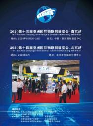 2020第十三届亚洲国际物联网展览会-南京站 (0)