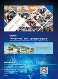 2020第十一届(南京)国际智能家居展览会 (0)