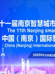 2020中国(南京)国际智慧工地装备展览会 (0)