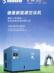 苏州铂锐马气动工具有限公司    EV单极压缩机系列  OGV无油螺杆鼓风机  LGV低压压缩机系列 (1)