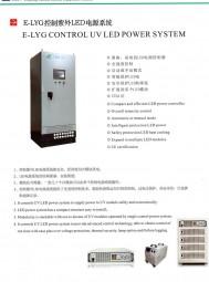 浙江舜嘉通用设备有限公司 E-SYKZG控制系统柜 G-LJSJ水冷柜 E-GDSJ电子电源 (1)