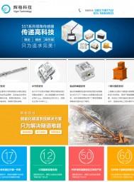 上海辉格科技发展有限公司   姿态传感器   位置传感器   方位测量传感器  动态倾角传感器  SST400倾角传感器  电子水平仪 (1)