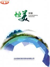 北京恒美印联环保科技有限公司 VOCS空气净化设备 显影液冲版水处理一体机 显影液处理系统 (1)